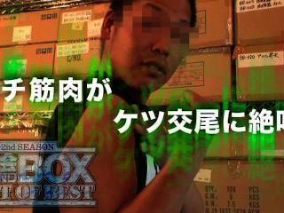 br-94 体育 会 レ ジ ェ ン ド Box best of best